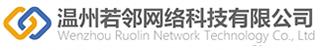 温州若邻网络科技有限公司